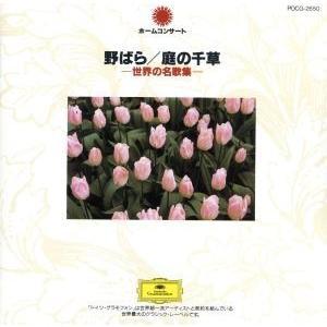 ホームコンサートシリーズ 10/(オムニバス) bookoffonline
