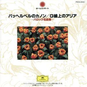 ホームコンサートシリーズ 4/(オムニバス) bookoffonline