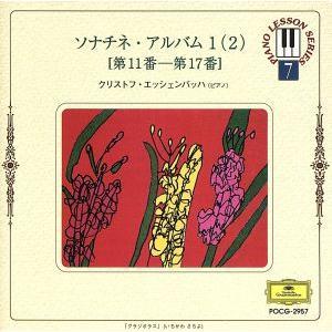 ソナチネ・アルバム1(2)(第11番〜第17番)〜ピアノ・レ...