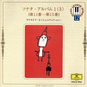 ソナタ・アルバム1(3)(第11番〜第15番)〜ピアノ・レッ...