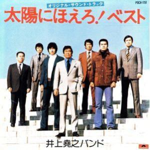 太陽にほえろ!オリジナル・サウンドトラック〜ベスト/井上堯之バンド