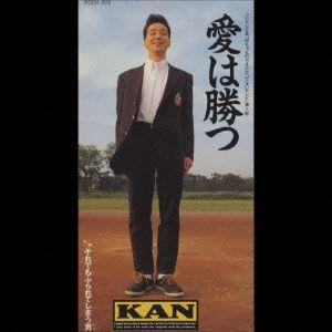 中古シングルCD KAN / 愛は勝つ/それでもふられてしまう男の商品画像|ナビ