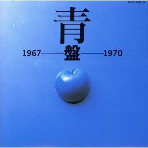青盤1967〜1970/(カラオケ)|bookoffonline