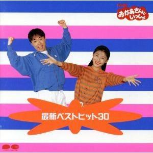 NHKおかあさんといっしょ 最新ベストヒット30/坂田おさむ,神崎ゆう子