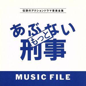 もっとあぶない刑事MUSIC/(オリジナル・サウンドトラック) bookoffonline