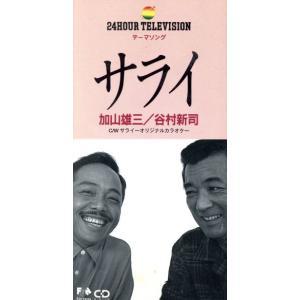 【8cm】サライ/加山雄三,谷村新司