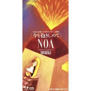 今を抱きしめて/NOA(吉田栄作・仙道敦子)...