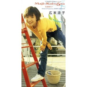 【8cm】MajiでKoiする5秒前/広末涼子