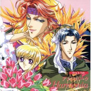 アンジェリークSing&Talk〜ハルモニア/(ゲーム・ミュージック)|bookoffonline