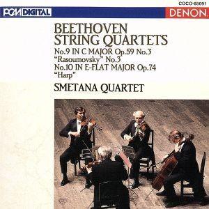 ベートーヴェン:弦楽四重奏曲全集 4/スメタナ四重奏団