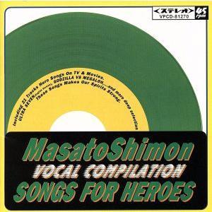 子門真人 / SONGS FOR HEROES  CD