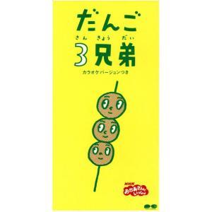 【8cm】NHKおかあさんといっしょ「だんご3兄弟」/速水けんたろう,茂森あゆみ,ひまわりキッズ,だんご合唱団 bookoffonline