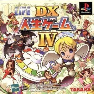 DX人生ゲームIV/PS|bookoffonline