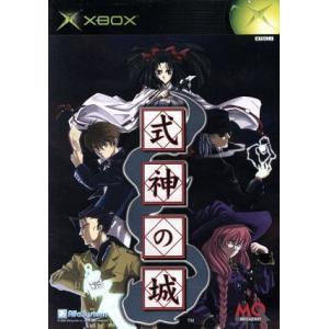式神の城(初回限定版)/Xbox|bookoffonline