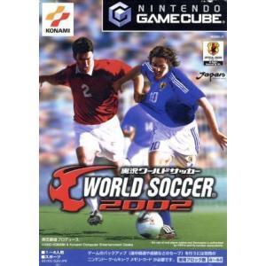 実況ワールドサッカー2002/ゲームキューブ|bookoffonline