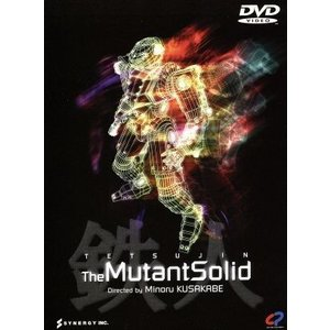 鉄人 The Mutant Solid/日下部実|bookoffonline