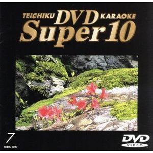 テイチクDVDカラオケ(1007)10曲/(カラオケ)