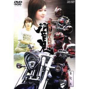 仮面ライダー響鬼 第七巻/石ノ森章太郎(原作),細川茂樹