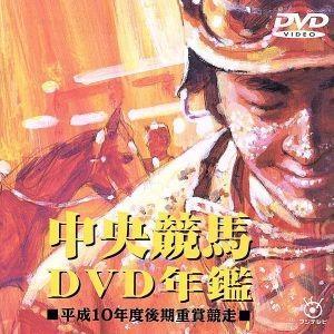 中央競馬DVD年鑑 平成10年度後期重賞競争/(競馬)