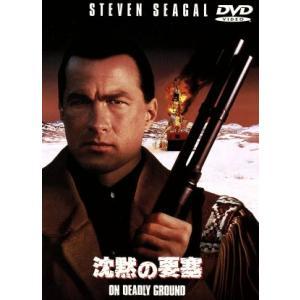 沈黙の要塞/スティーヴン・セガール(監督、製作、出演),マイケル・ケイン,ジョアン・チェン,ジョン・...