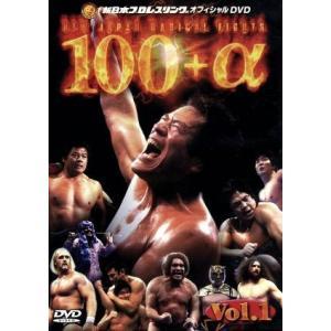 NEW JAPAN RADICAL FIGHTS 100+α VOL.1/(スポーツ)|bookoffonline