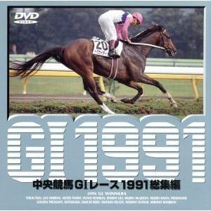 中央競馬GIレース 1991総集編/(競馬)