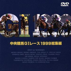 中央競馬GIレース 1999総集編/(競馬)