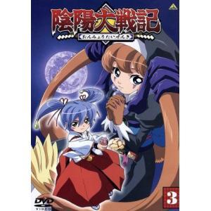 陰陽大戦記(3) /  (DVD)の商品画像|ナビ