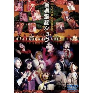 サクラ大戦 帝国歌劇団・新春歌謡ショウ/オムニバス|bookoffonline
