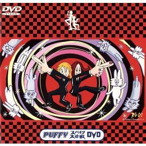 PUFFY スパイク大作戦 DVD/Puffy|bookoffonline