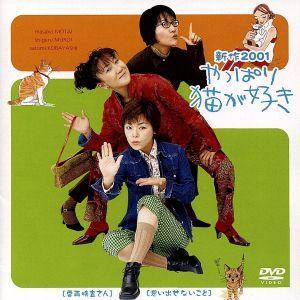 やっぱり猫が好き 新作2001/もたいまさこ,室井滋,小林聡美