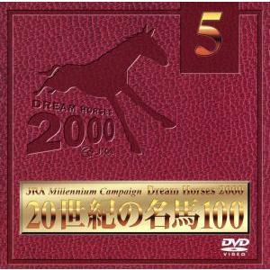 JRA DREAM HORSES 2000 20世紀の名馬100 Vol.5/(競馬)|bookoffonline