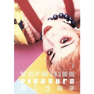 バミリオン・プレジャー・ナイト 3/石橋義正【監督】 bookoffonline