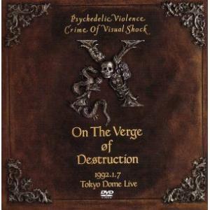 VISUAL SHOCK Vol.4 破滅に向かって 1992.1.7 TOKYO DOME LIV...