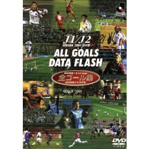 Jリーグ 2001前期データダイジェスト/(サッカー)|bookoffonline