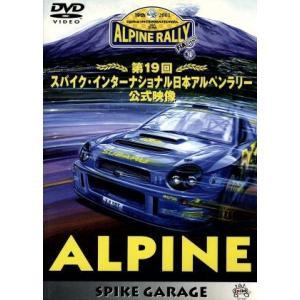 ALPINE 第19回スパイク・インターナショナル日本アルペンラリー公式映像/その他|bookoffonline