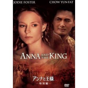 アンナと王様 特別編 '99米 ジョ...