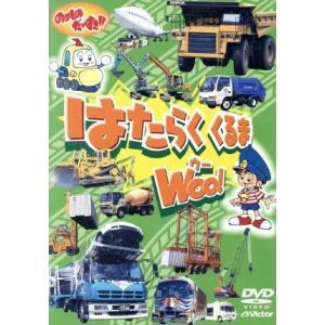 DVD のりものだいすき はたらくくるま WOO!/(キッズ)
