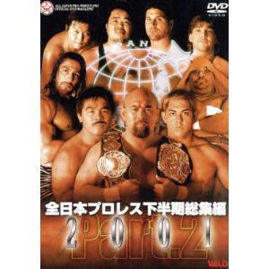 2001下半期総集編 DVDバージョン part2/全日本プロレス|bookoffonline