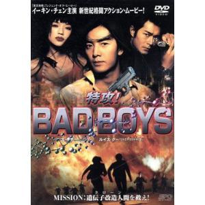 DVD/特攻!BAD BOYSの商品画像 ナビ