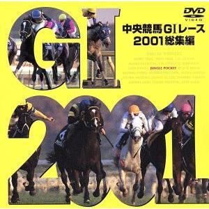 中央競馬GIレース 2001総集編/(競馬)