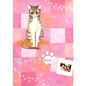 やっぱり猫が好き Vol.1〜6ボックスセット/もたいまさこ,室井滋,小林聡美|bookoffonline