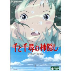 千と千尋の神隠し/宮崎駿(監督、脚本)|bookoffonline