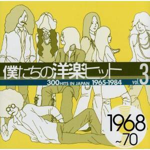 僕たちの洋楽ヒット VOL.3(1968〜70)/(オムニバス),(オムニバス),ザ・レモン・パイパーズ,デイヴ・ディー・グループ,クロディーヌ・ロンジェ bookoffonline