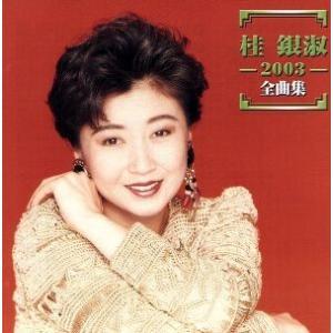 桂銀淑 2003全曲集/桂銀淑|bookoffonline