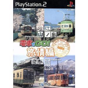 電車でGO!旅情編/PS2|bookoffonline