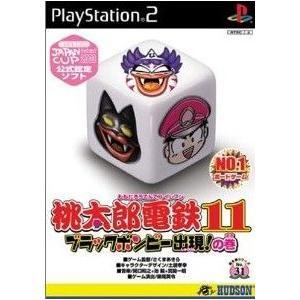 桃太郎電鉄11 ブラックボンビー出現の巻/PS2|bookoffonline