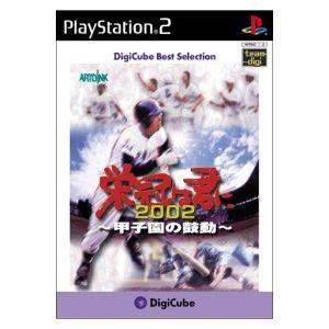 栄冠は君に2002 甲子園の鼓動 デジキューブベストセレクション(再販)/PS2|bookoffonline