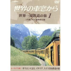 テレビ朝日 世界の車窓から〜世界一周鉄道の旅1 ユーラシア大...