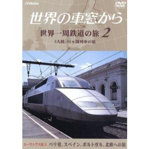 テレビ朝日 世界の車窓から〜世界一周鉄道の旅2 ユーラシア大...